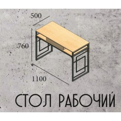 Стол рабочий «КВАДРО»